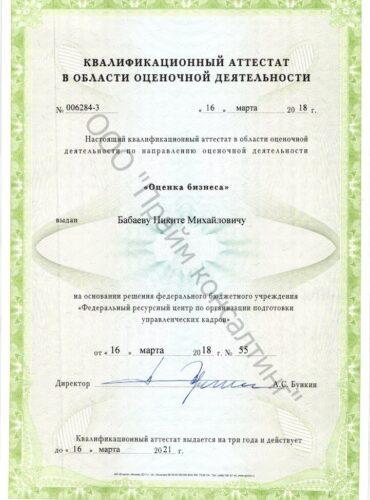 Квалификационный аттестат по оценке бизнеса - Бабаев