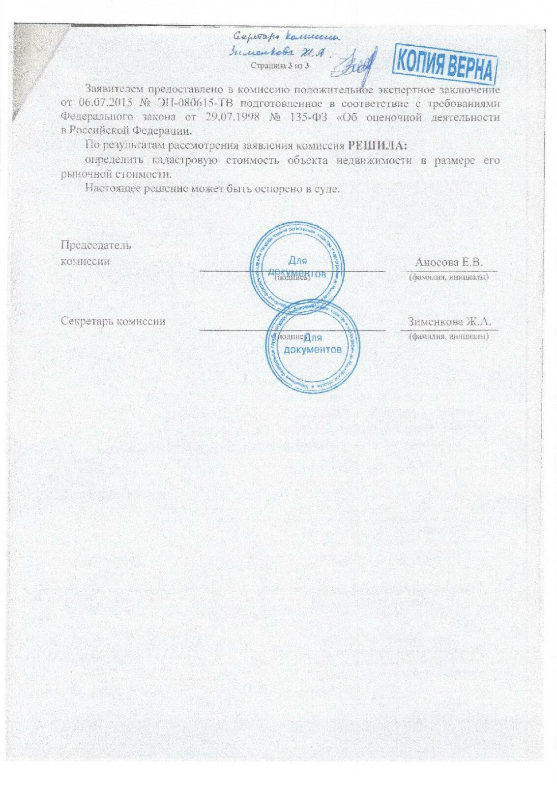 Решение комиссии Плаза инвест-003