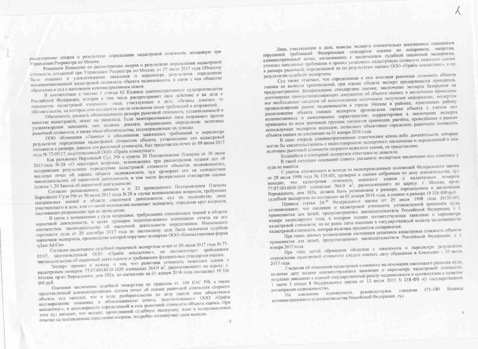 Решение суда-002