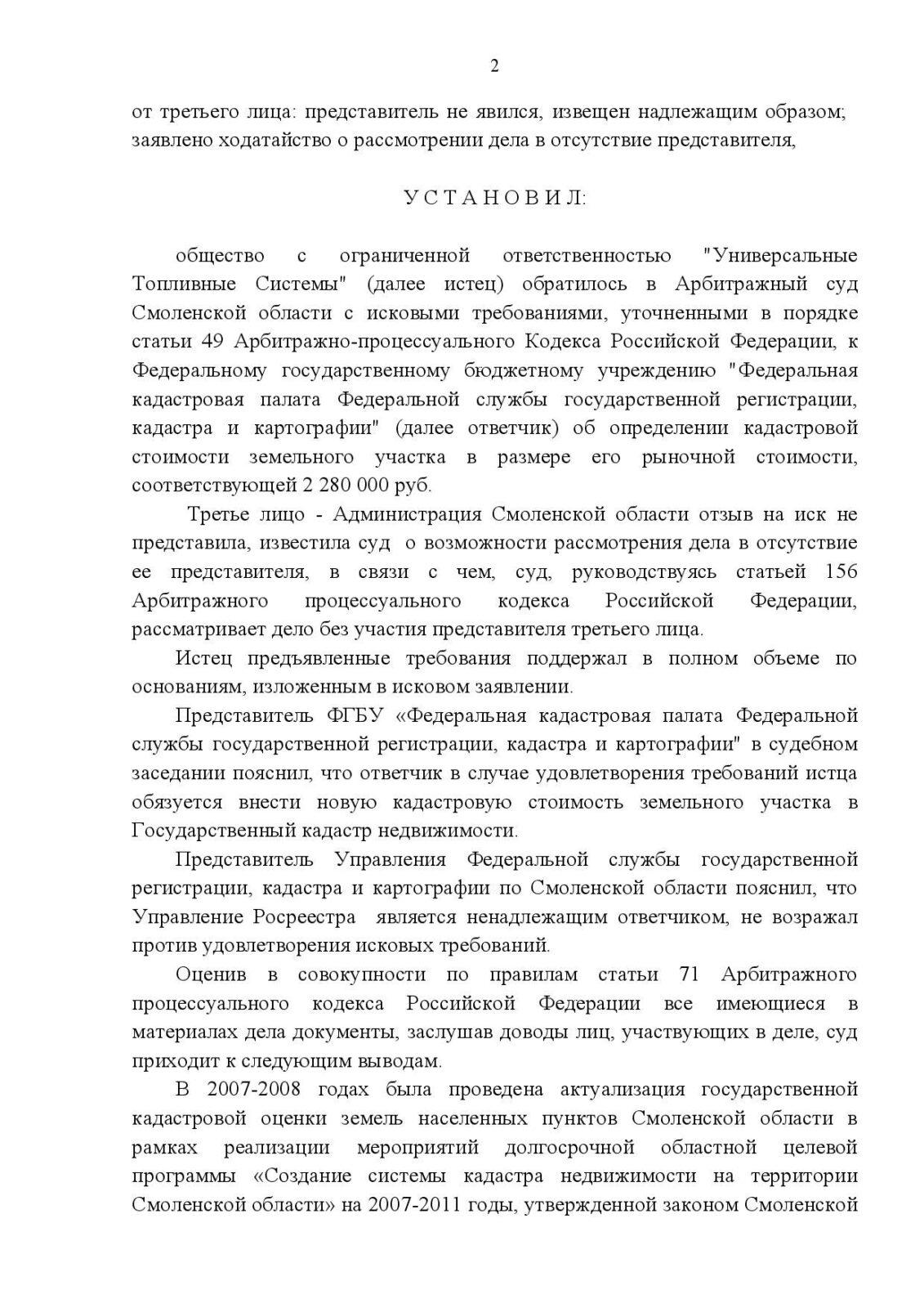 УТС (1)-002