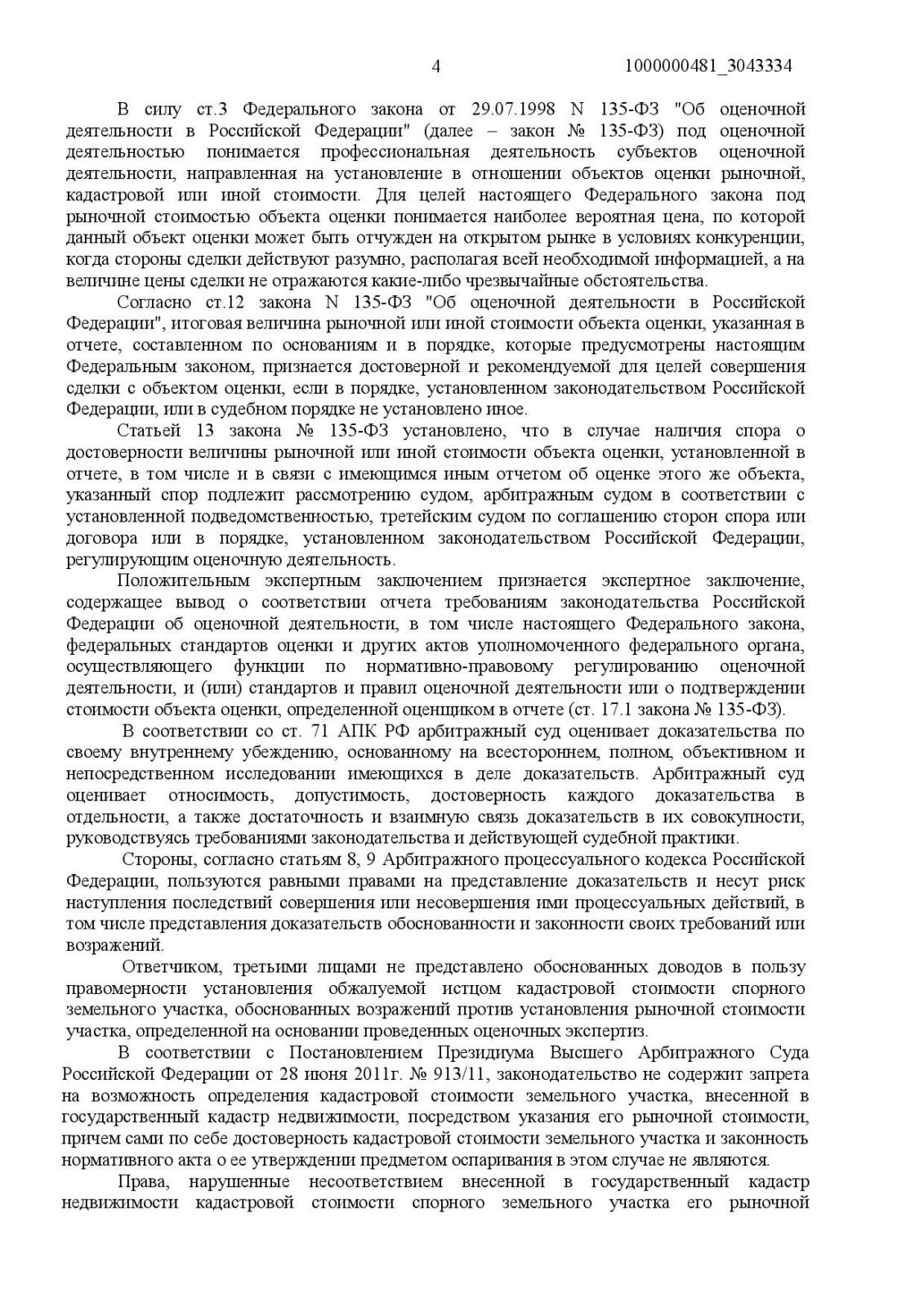 A41-38449-2014_20141008_Reshenija i postanovlenija-004