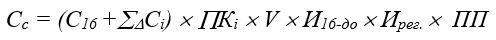 Основная формула расчета затрат на воспроизводство